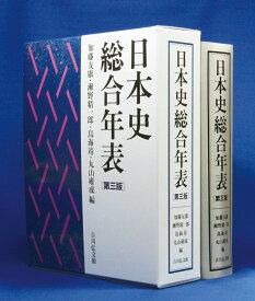 日本史総合年表 第三版 [ 加藤 友康 ]