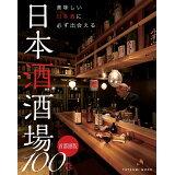 日本酒酒場100首都圏版 (TATSUMI MOOK)