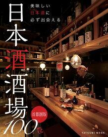 美味しい日本酒に必ず出会える 日本酒酒場100 首都圏版 (タツミムック) [ SSI認定?酒師 酒GO委員会 ]