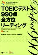 TOEICテスト990点全方位リーディング