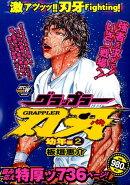 グラップラー刃牙幼年編(2)