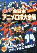 戦え!全日本アニメロボ大全集(90年代篇)