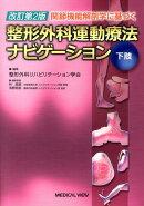 関節機能解剖学に基づく整形外科運動療法ナビゲーション(下肢)改訂第2版
