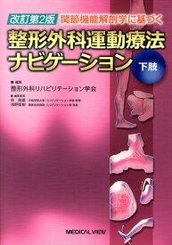 関節機能解剖学に基づく整形外科運動療法ナビゲーション(下肢)改訂第2版 [ 整形外科リハビリテーション学会 ]