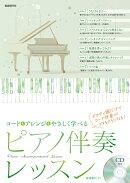 ピアノ伴奏レッスン