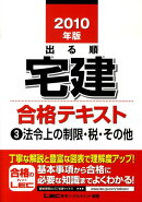 出る順宅建合格テキスト(2010年版 3)