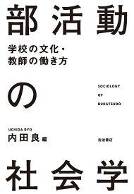 部活動の社会学 学校の文化・教師の働き方 [ 内田 良 ]