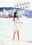 上坂すみれ写真集UESAKA JAPAN!
