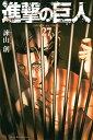 進撃の巨人(27) (講談社コミックス) [ 諫山 創 ]