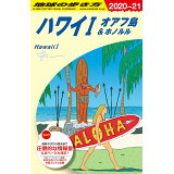 地球の歩き方(C01(2020~2021年版)改訂第38版 ハワイ1/オアフ島&ホノルル