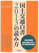 国土交通白書2013の読み方