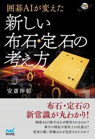 囲碁AIが変えた 新しい布石・定石の考え方 (囲碁人ブックス) [ 安斎 伸彰 ]