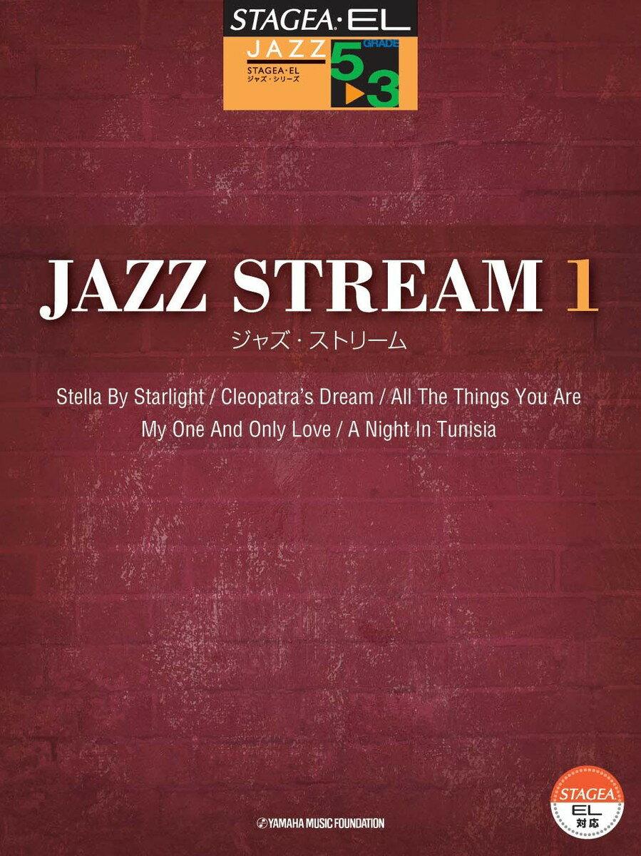 STAGEA・EL ジャズ 5〜3級 JAZZ STREAM(ジャズ・ストリーム)1