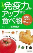 【バーゲン本】みるみる免疫力がアップする食べ物