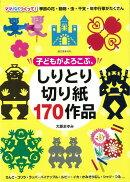 【バーゲン本】子どもがよろこぶ、しりとり切り紙170作品