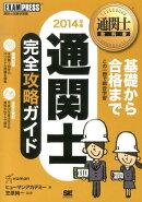 通関士完全攻略ガイド(2014年版)