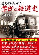 歴史から消された 禁断の鉄道史