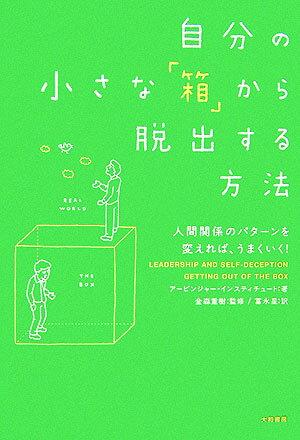 自分の小さな「箱」から脱出する方法 人間関係のパターンを変えれば、うまくいく! [ アービンジャー・インスティチュート ]