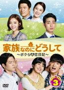 家族なのにどうして〜ボクらの恋日記〜 DVD SET3
