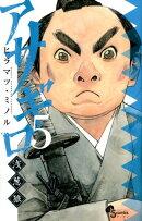 アサギロ〜浅葱狼〜(5)