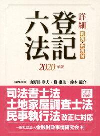 詳細登記六法(2020年版) 判例・先例付 [ 山野目章夫 ]