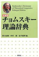 〈増補版〉 チョムスキー理論辞典 --Kenkyusha's Dictionary of Theoretical Linguistics、 Enlarged Edition