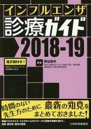 インフルエンザ診療ガイド(2018-19)