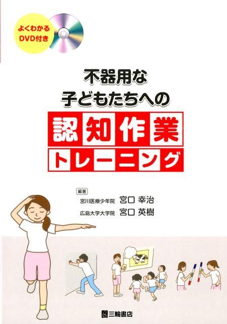 不器用な子どもたちへの認知作業トレーニング [ 宮口幸治 ]