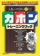 人気J-POPを叩く!カホントレーニングブック