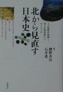 【謝恩価格本】北から見直す日本史