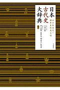 【謝恩価格本】日本古代史大辞典