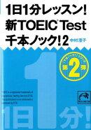 1日1分レッスン!新TOEIC TEST千本ノック!(2)