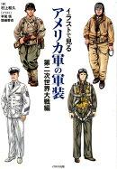 イラストで見るアメリカ軍の軍装