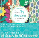 【バーゲン本】Norden北欧のぬり絵 (大人の精密ぬり絵) [ ジミー 益子 ]