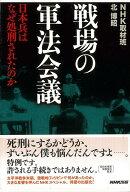 【バーゲン本】戦場の軍法会議ー日本兵はなぜ処刑されたのか