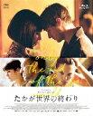 たかが世界の終わり【Blu-ray】 [ ギャスパー・ウリエル ]
