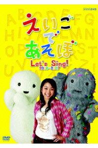 楽天ブックス: えいごであそぼ Let's Sing! 2006~2007 - レスリー ...