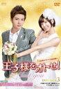 王子様をオトせ!<台湾オリジナル放送版> DVD-BOX3 [ アーロン ]
