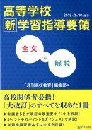 高等学校新学習指導要領全文と解説(2018年3月30日告示)