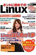 ホントに初めてのLinux