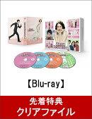 【先着特典】逃げるは恥だが役に立つ Blu-ray BOX(クリアファイル付き)【Blu-ray】