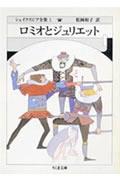 シェイクスピア全集(2)