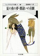 シェイクスピア全集(4)