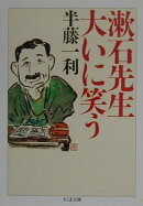 漱石先生大いに笑う