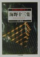 怪奇探偵小説傑作選(5)