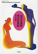 【謝恩価格本】女の日本語 男の日本語