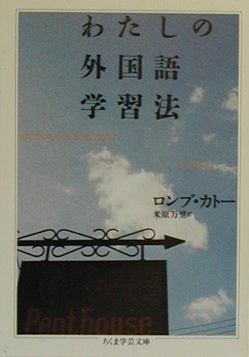 わたしの外国語学習法 (ちくま学芸文庫) [ カトー・ロンブ ]