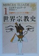 世界宗教史(1)