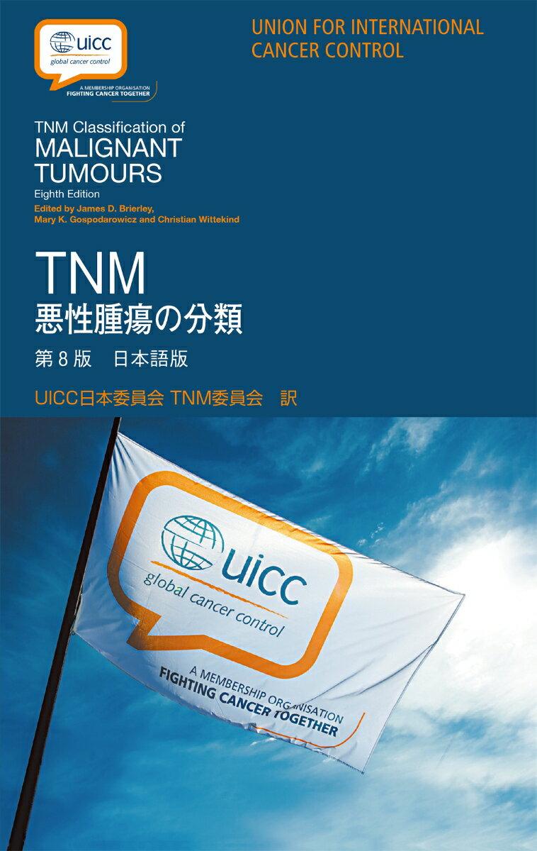 TNM悪性腫瘍の分類 第8版 日本語版 [ James D. Brierley ]