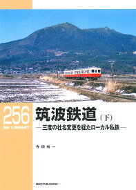 RMライブラリー256 筑波鉄道(下) (RM LIBRARY) [ 寺田 裕一 ]